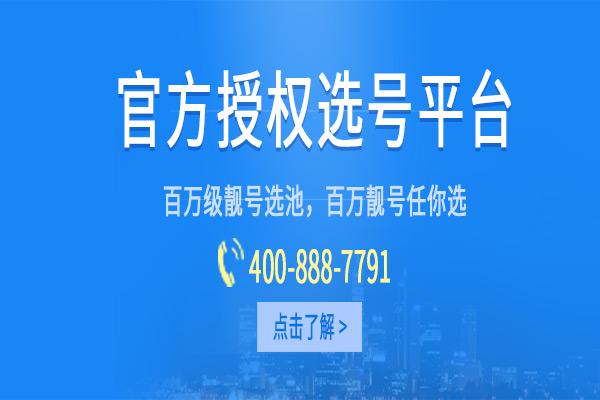 400电话怎么办(办理400电话的具体条件有哪些)