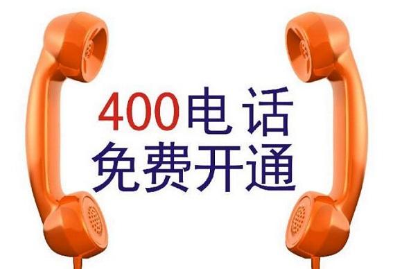 400电话如何申请办理(400电话要怎么申请和办理啊)
