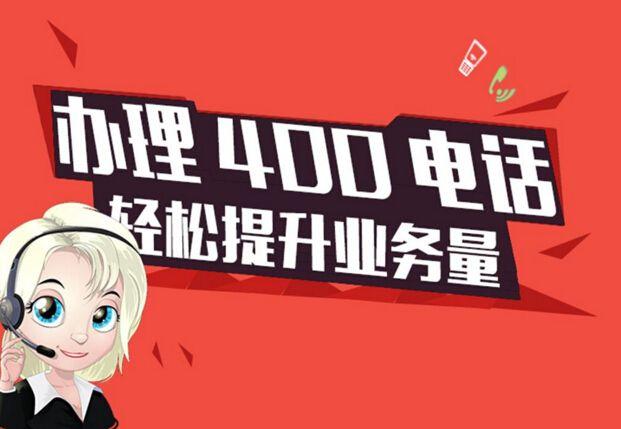 400电话在天津如何办理(天津400电话该怎样办理)