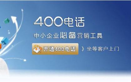 上海400电话办理申请方式有2种: 1、在上海当地营业厅办理,但是资费高达0.6元每分钟,需要开号费,月租费。[上海400电话申请