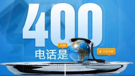 上海400电话申请(在上海申请400电话要多少钱)