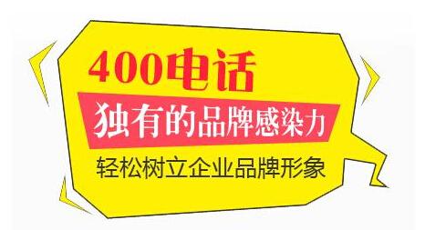 400号码申请在信通网赢最低600元即可申请。[申请400电话一般多少钱